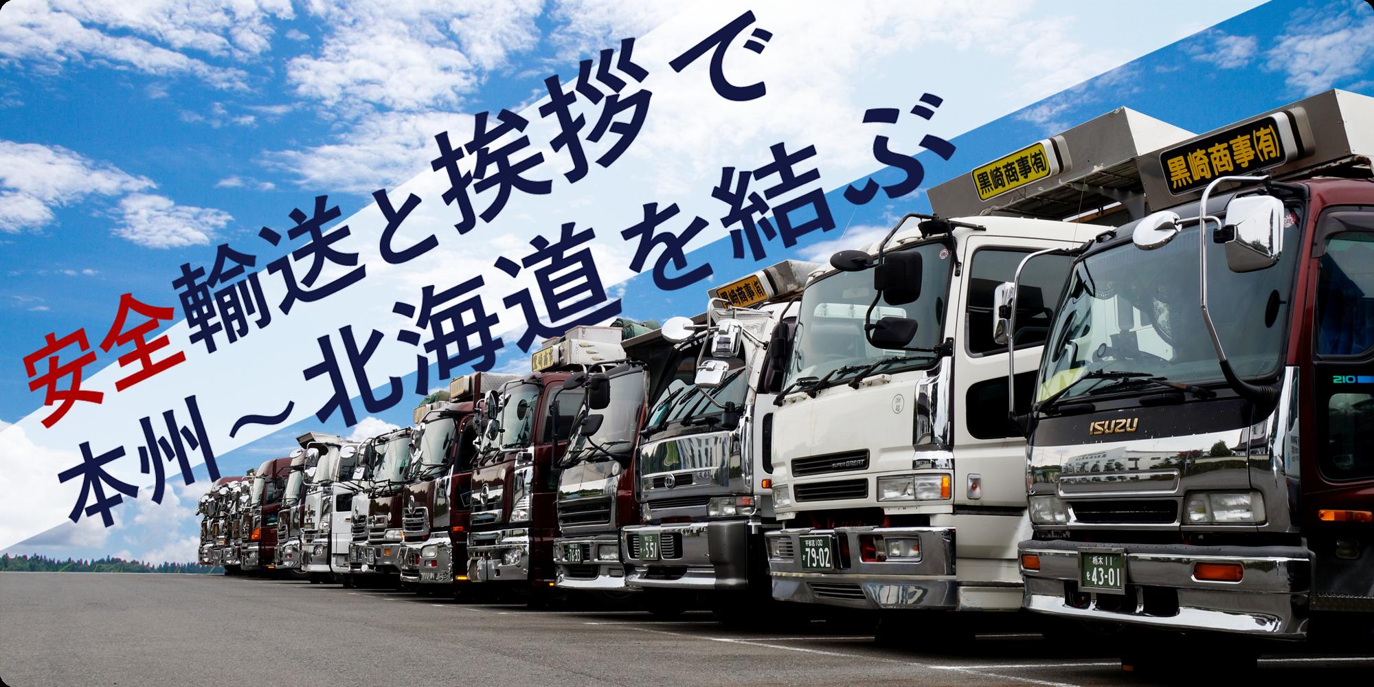 黒崎商事は本州と北海道を結ぶ運送会社です